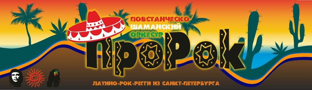 Официальный сайт группы ПШО ПроРок